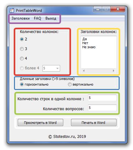 Простой генератор бланков для ответов к опросникам