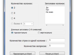 Генератор бланков